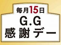 GG感謝デー