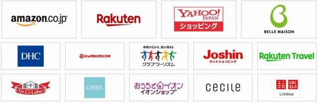 Amazon、楽天市場、Yahooショッピング、ベルメゾンネット、DHC、ビックカメラ、クラブツーリズム、Joshin、楽天トラベルなど。